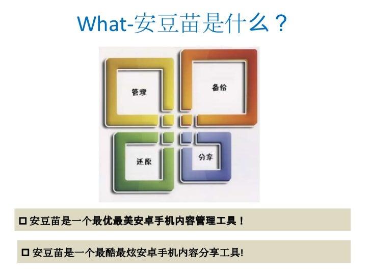 1安豆苗 Slide 3