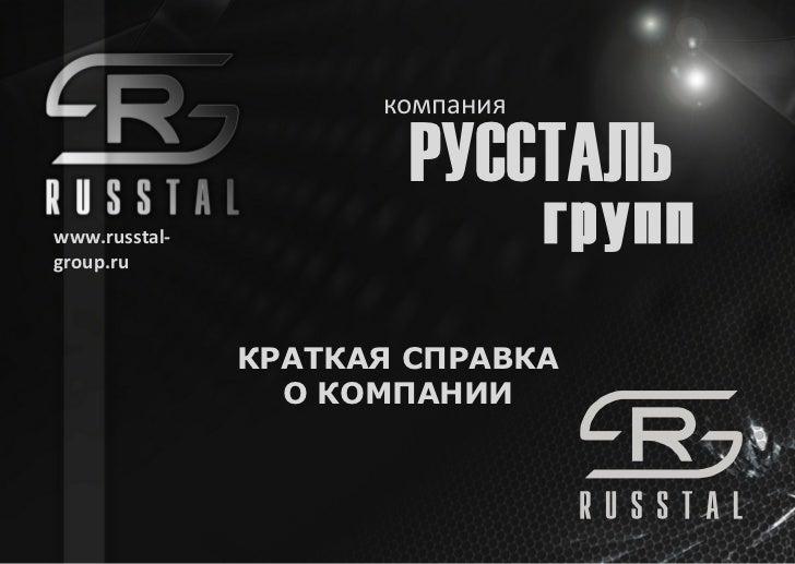 РУ С СТА                       компанияwww.russtal-group.ru                          Лгруп                            Ь   ...