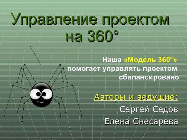 Управление проектом  на 360° Авторы и ведущие: Сергей   Седов Елена Снесарева Наша  «Модель 360°»   помогает управлять про...