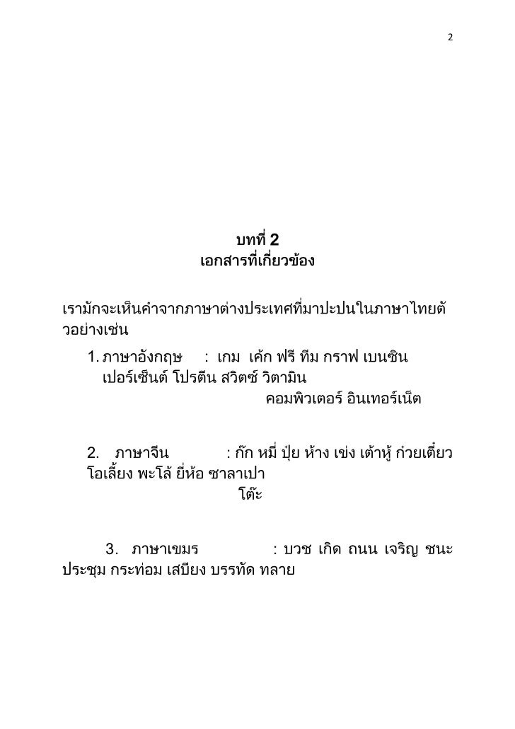 บทที่ 1 Slide 2