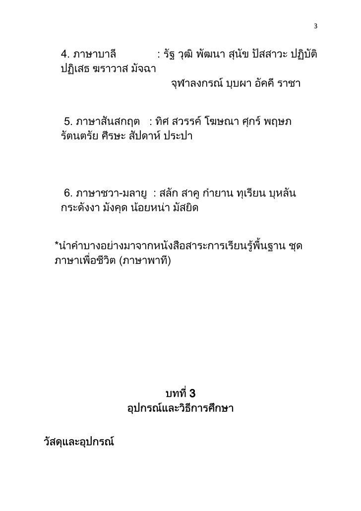 บทที่ 1 Slide 3
