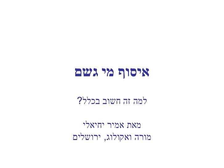 איסוף מי גשם למה זה חשוב בכלל?  מאת אמיר יחיאלי מורה ואקולוג, ירושלים