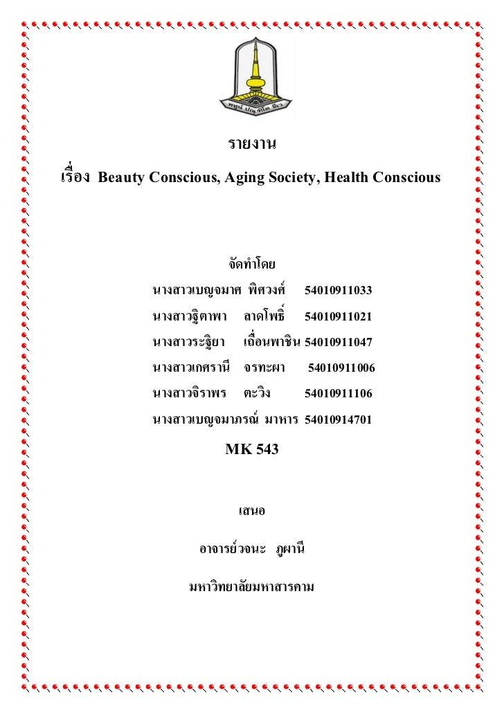 รายงานเรื่อง Beauty Conscious, Aging Society, Health Conscious                          จัดทาโดย             นางสาวเบญจมาศ...