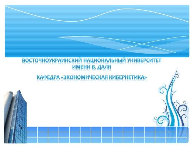 http://www.snu.edu.ua http://www.ec.snu.edu.ua