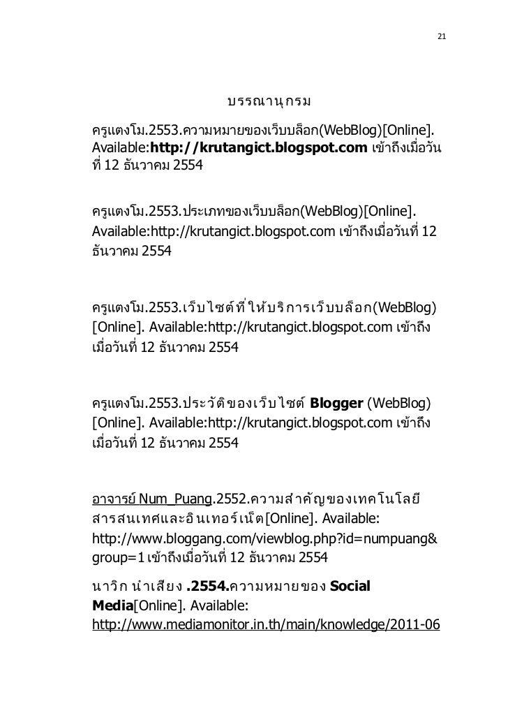 บรรณานุกรม (1)