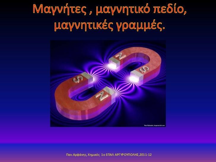 Παν.Αρφάνθσ, Χθμικόσ 1ο ΕΠΑΛ ΑΡΓΥΡΟΥΠΟΛΗ,2011-12