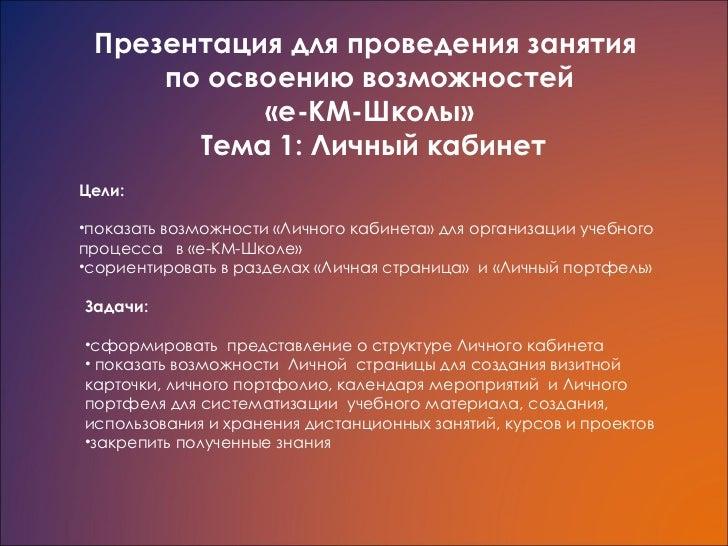 Презентация  личный кабинет 1 тема