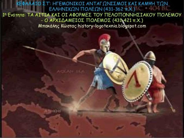ΚΕΦΑΛΑIΟ ΣΤ': ΗΓΕΜΟΝΙΚΟΙ ΑΝΤΑΓΩΝΙΣΜΟΙ ΚΑΙ ΚΑΜΨΗ ΤΩΝ ΕΛΛΗΝΙΚΩΝ ΠΟΛΕΩΝ (431-362 π.Χ.) 1η Ενότητα: ΤΑ ΑIΤIΑ ΚΑI ΟI ΑΦΟΡΜΕΣ ΤΟ...