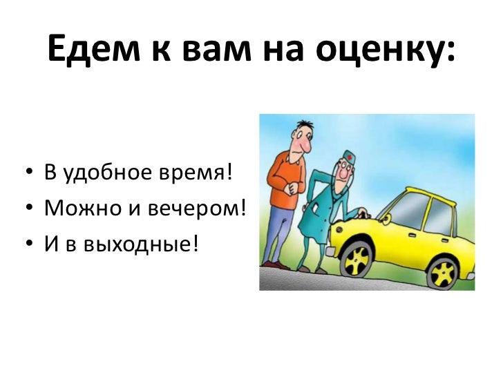 Как мы покупаем авто Slide 3