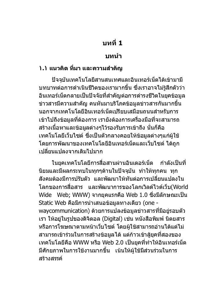 บทที่ 1                            บทนำำ١.١ แนวคิด ที่มำ และควำมสำำคัญ      ปัจจุบันเทคโนโลยีสานสนเทศและอินเทอร์เน็ตได้เข้...