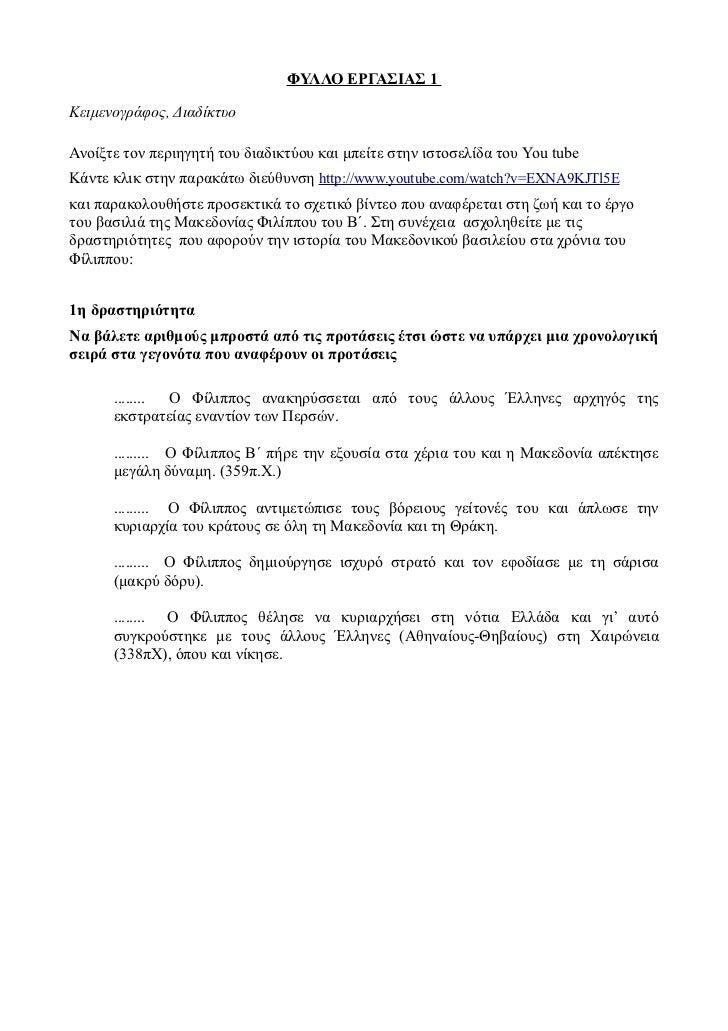 ΦΥΛΛΟ ΕΡΓΑΣΙΑΣ 1Κειμενογράφος, ΔιαδίκτυοΑνοίξτε τον περιηγητή του διαδικτύου και μπείτε στην ιστοσελίδα του You tubeΚάντε ...