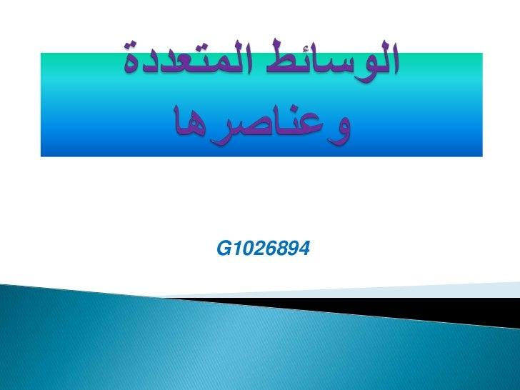 G1026894
