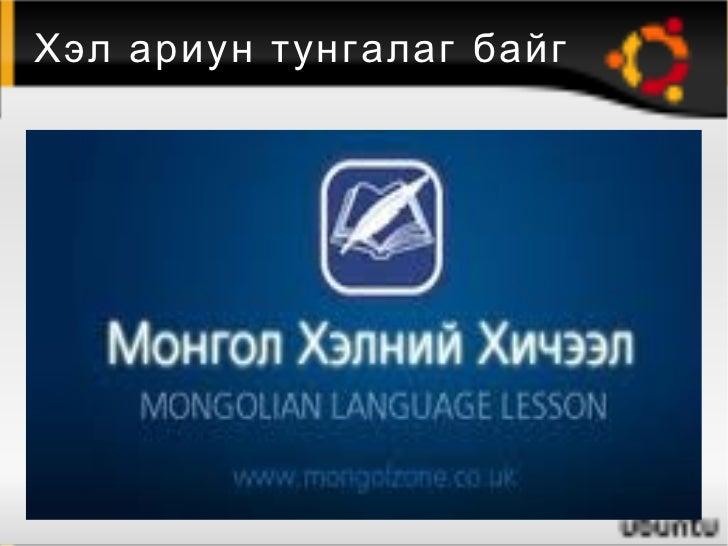 Хэл ариун тунгалаг байг