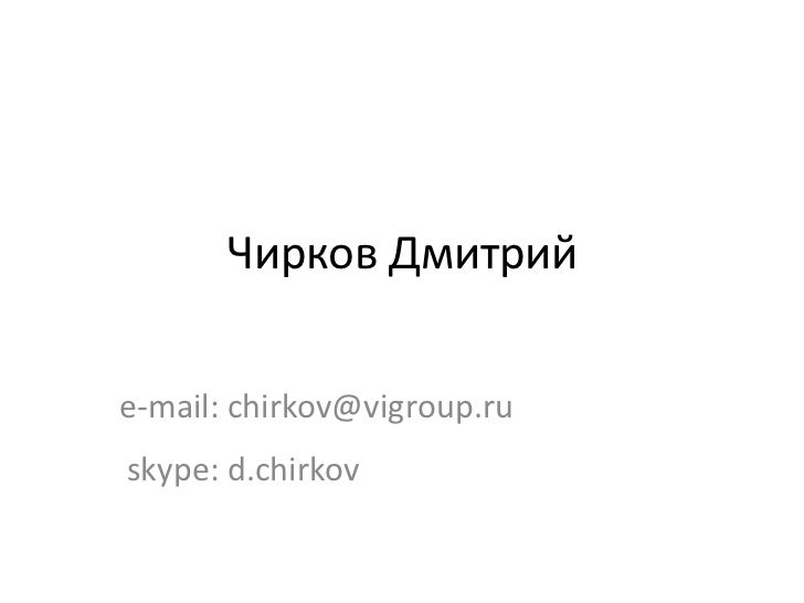 Чирков Дмитрийe-mail: chirkov@vigroup.ruskype: d.chirkov