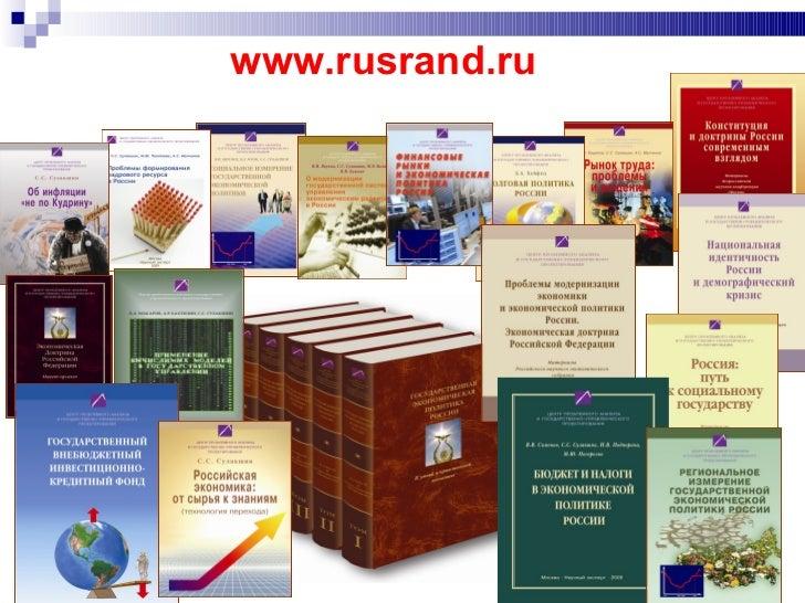 Открытая лекция «Управление сложными социальными системами» - Семен Сулакшин Slide 3