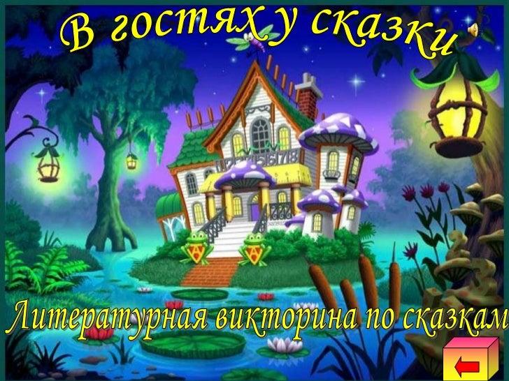 Сказки  Пушкина               1   1   1   1   1   1   Сказки  Андерсена               1   1   1   1   1   1    Чей        ...
