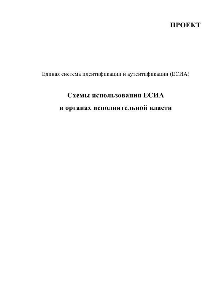 ПРОЕКТЕдиная система идентификации и аутентификации (ЕСИА)        Схемы использования ЕСИА      в органах исполнительной в...