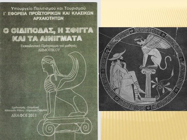 Εκπαιδευτικό Φυλλάδιο Μουσείου Δελφών
