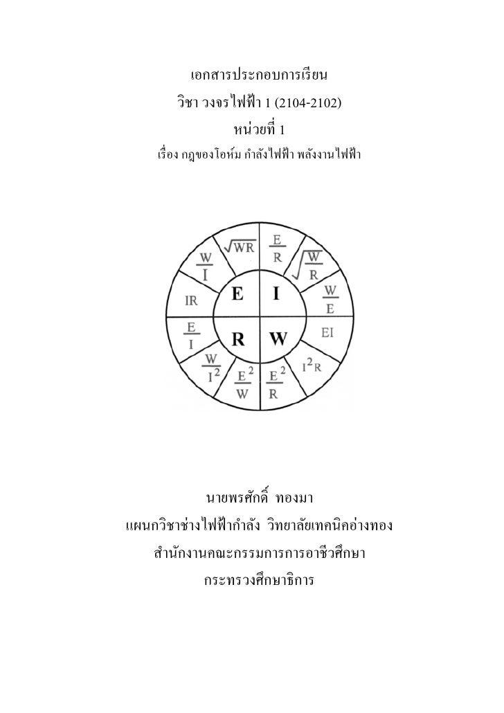 เอกสารประกอบการเรี ยน         วิชา วงจรไฟฟ้ า 1 (2104-2102)                   หน่วยที่ 1     เรื่ อง กฎของโอห์ม กําลังไฟฟ้...