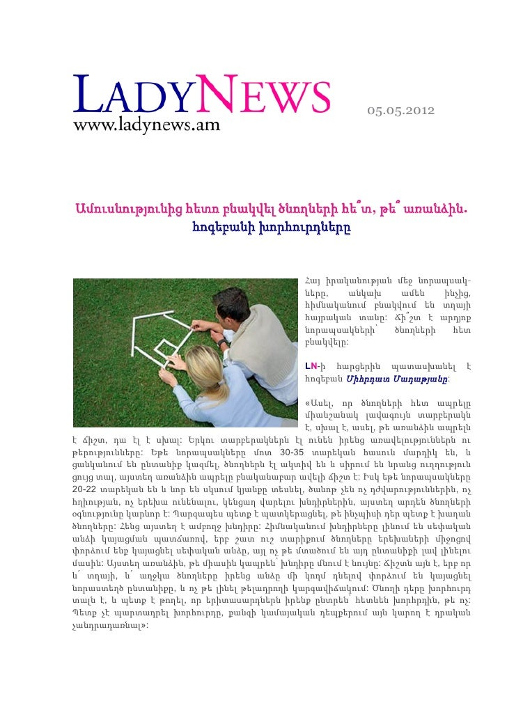05.05.2012Ամուսնությունից հետո բնակվել ծնողների հե՞տ, թե՞ առանձին.                 հոգեբանի խորհուրդները                  ...
