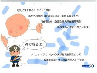 免疫 力 新生児