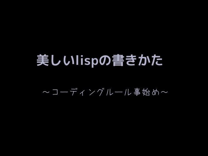 美しいlispの書きかた~コーディングルール事始め~