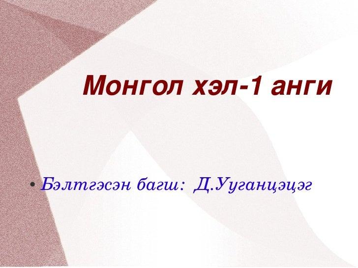 Монголхэл1анги●   Бэлтгэсэнбагш:Д.Ууганцэцэг