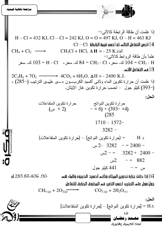 يساجعت نهبئيت كيًيبء     H – Cl = 432 KJ, Cl – Cl = 242 KJ, O = O = 497 KJ, O – H = 463 KJ                              ...