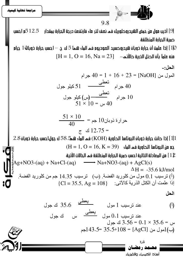 يساجعت نهبئيت كيًيبء                        ]32 = [H = 1, O = 16, Na                                                ...