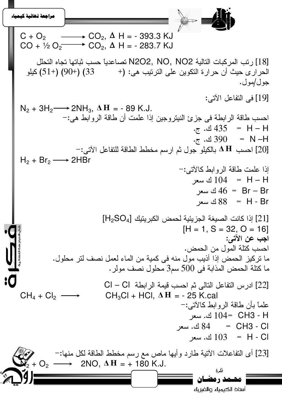 يساجعت نهبئيت كيًيبء    C + O2                 CO2,  H = - 393.3 KJ    CO + ½ O2              CO2,  H = - 283.7 KJ    ...