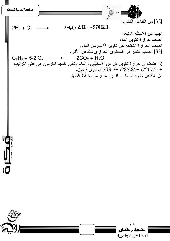 يساجعت نهبئيت كيًيبء    22H2 + O           .2H2O Δ H  - 570 K.J    2C2H2 + 5/2 O           2CO2 + H2O