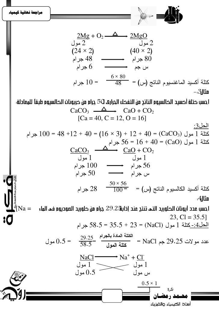 يساجعت نهبئيت كيًيبء                         2Mg + O2         2MgO                       CaCO3              CaO + CO2   ...