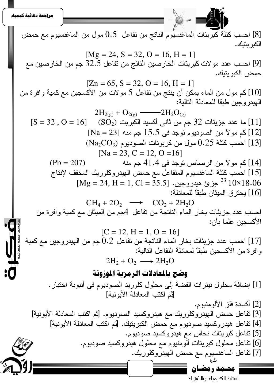 يساجعت نهبئيت كيًيبء                         [Mg = 24, S = 32, O = 16, H = 1]                         [Zn = 65, S = 32, ...