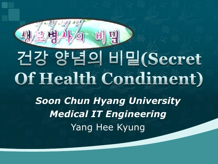 Soon Chun Hyang University  Medical IT Engineering      Yang Hee Kyung