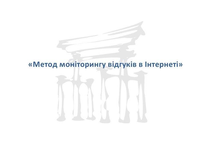 «Метод моніторингу відгуків в Інтернеті»