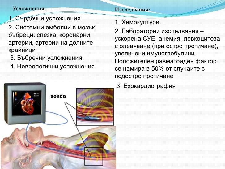 Усложнения :                  Изследвания:1. Сърдечни усложнения                               1. Хемокултури2. Системни е...