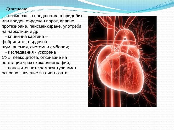 Диагноза:  - анамнеза за предшестващ придобитили вроден сърдечен порок, клапнопротезиране, пейсмейкиране, употребана нарко...