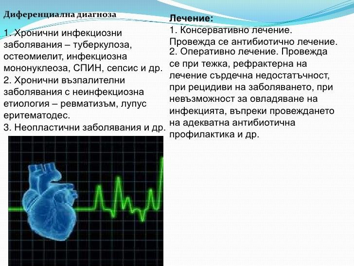 Диференциална диагноза            Лечение:1. Хронични инфекциозни           1. Консервативно лечение.заболявания – туберку...