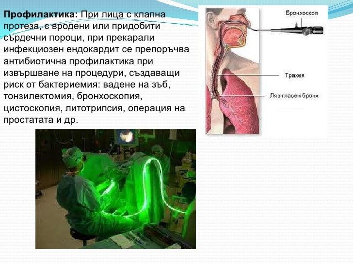 Профилактика: При лица с клапнапротеза, с вродени или придобитисърдечни пороци, при прекаралиинфекциозен ендокардит се пре...