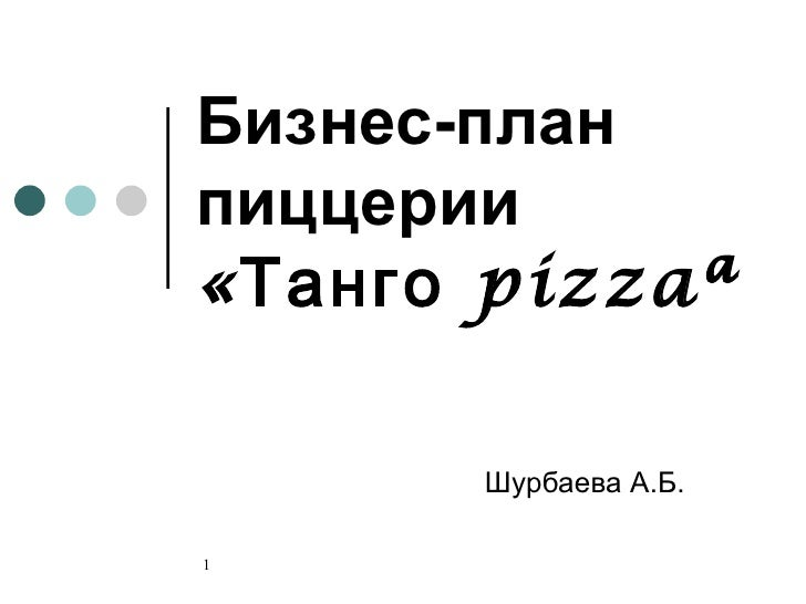 Бизнес-планпиццерии«Танго pizza»       Шурбаева А.Б.1