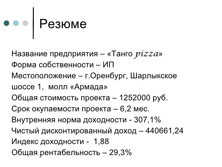 РезюмеНазвание предприятия – «Танго pizza»Форма собственности – ИПМестоположение – г.Оренбург, Шарлыкскоешоссе 1, молл «Ар...