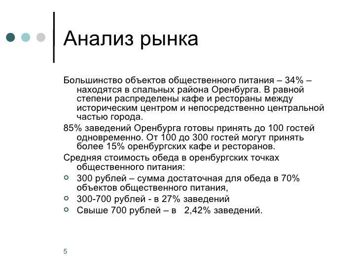 Анализ рынкаБольшинство объектов общественного питания – 34% –  находятся в спальных района Оренбурга. В равной  степени р...
