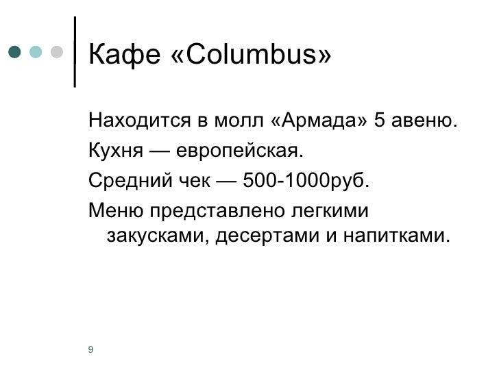 Кафе «Columbus»Находится в молл «Армада» 5 авеню.Кухня — европейская.Средний чек — 500-1000руб.Меню представлено легкими  ...
