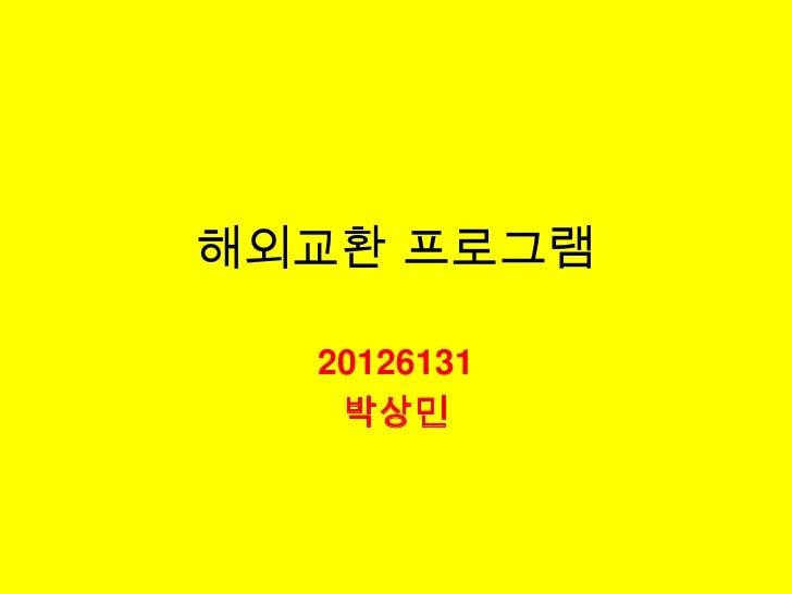 해외교환 프로그램  20126131   박상민