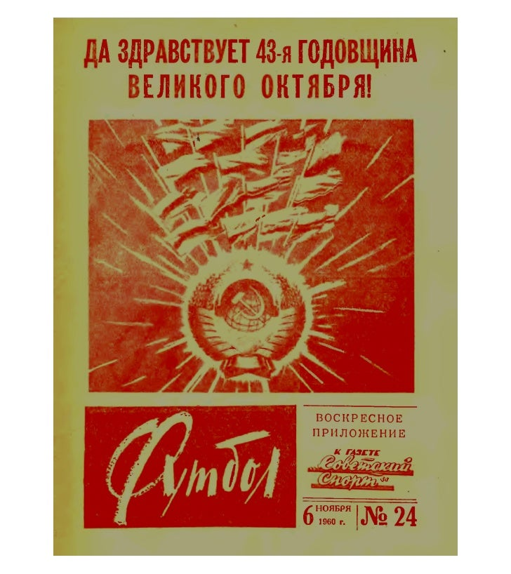 """Еженедельник """"Футбол"""" 1960 (Выпуск, после чемпионства Торпедо Москва)"""