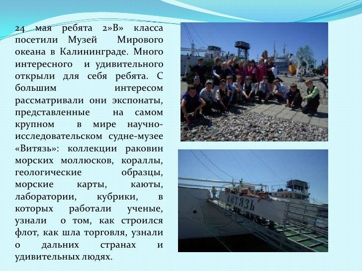 24 мая ребята 2»В» классапосетили Музей        Мировогоокеана в Калининграде. Многоинтересного и удивительногооткрыли для ...