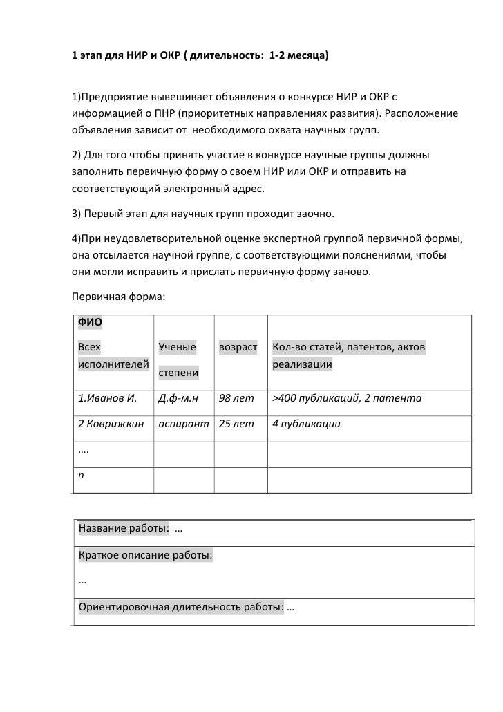 1 этап для НИР и ОКР ( длительность: 1-2 месяца)1)Предприятие вывешивает объявления о конкурсе НИР и ОКР синформацией о ПН...