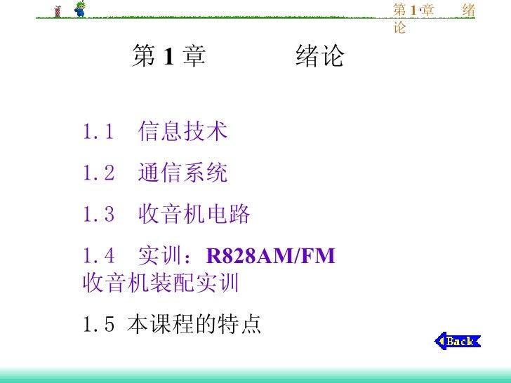 第 1 章  绪论 1.1  信息技术 1.2  通信系统 1.3  收音机电路 1.4  实训: R828AM/FM 收音机装配实训 1.5 本课程的特点