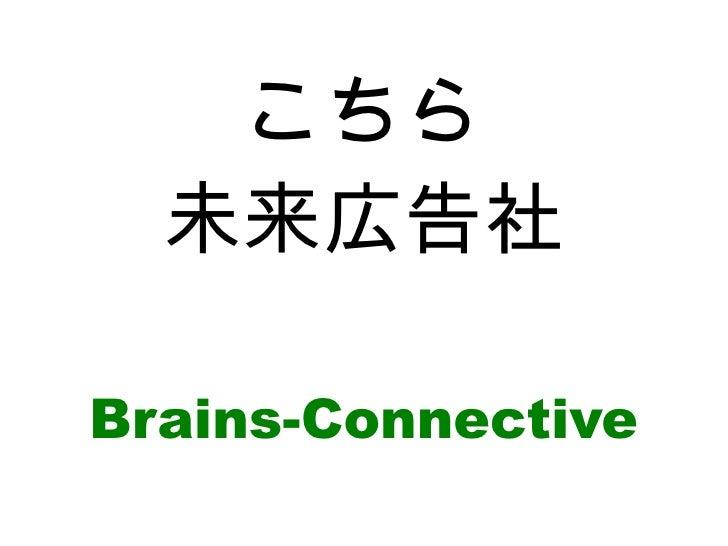 こちら  未来広告社Brains-Connective