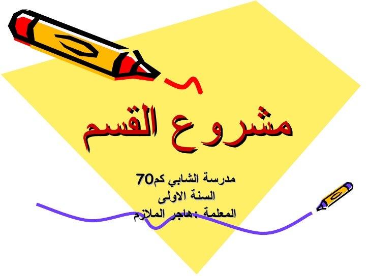 مشروع القسم   مدرسة الشابي كم07      السنة الولى  المعلمة :هاجر الملزم